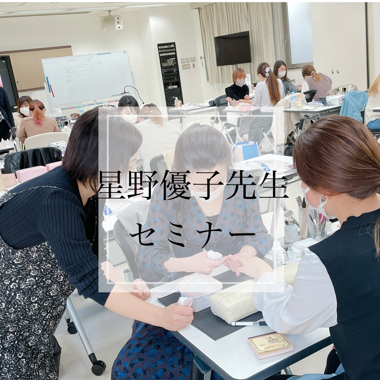 星野優子先生セミナー