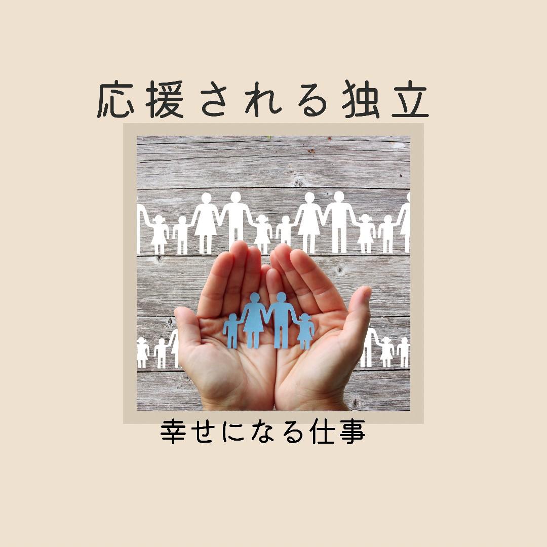 応援される独立〜幸せになる仕事〜